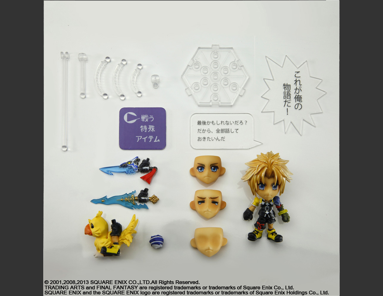 FINAL FANTASY TRADING ARTS KAI mini TIDUS
