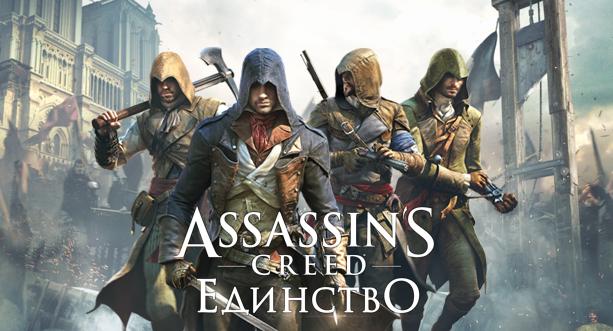 ������� Uplay ����� Assassin's Creed: Unity.
