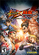 STREET FIGHTER™ X TEKKEN™: Complete Pack
