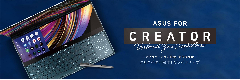 ASUS クリエイター向け製品